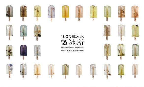 100枝睇得唔食得的純污水雪條