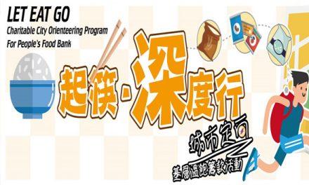 香港 -起筷・「深」度行 城市定向基層溫飽籌款活動2017