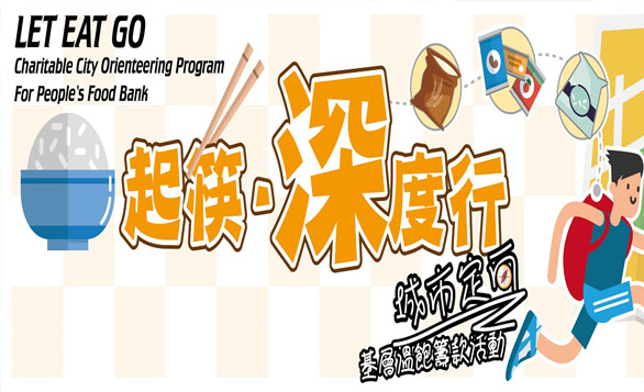 "HK – ""Let Eat Go"" Charitable City Orienteering Program 2017"