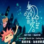 Hong Kong No Air Con Night 2017 I Oct 7-8