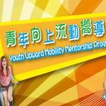 HK – 2018 Youth Upward Mobility Mentorship Program (YUM)