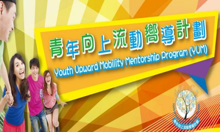 HK – Youth Upward Mobility Mentorship Program 2017