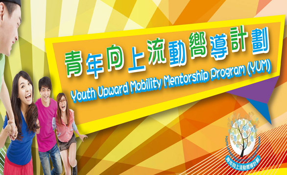 HK – 2018 Youth Upward Mobility Mentorship Program (YUM)