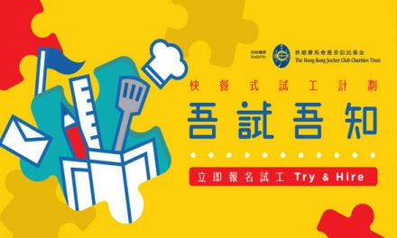 Hong Kong – Hire & Try Working Program 2017