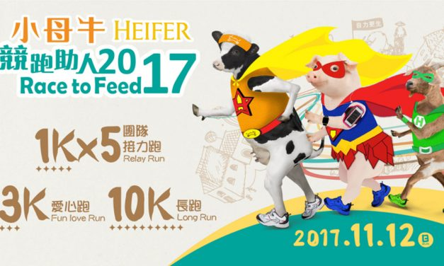 Hong Kong – Heifer's Race to Feed 2017 I Nov 12