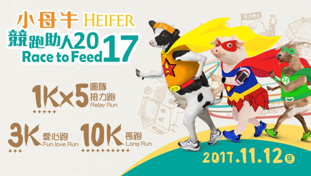 香港 – 小母牛「競跑助人」2017 I 11月12日