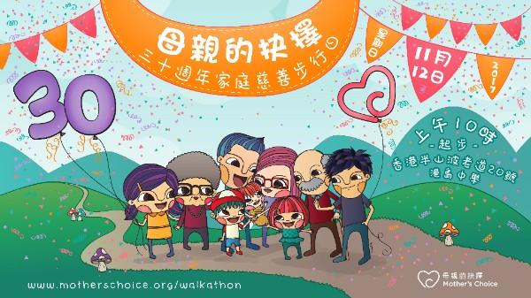 香港- 母親的抉擇三十周年慈善步行日 I 11月12日