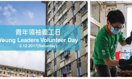 Habitat for Humanity Hong Kong –  Young Leaders Volunteer Day I Dec 2