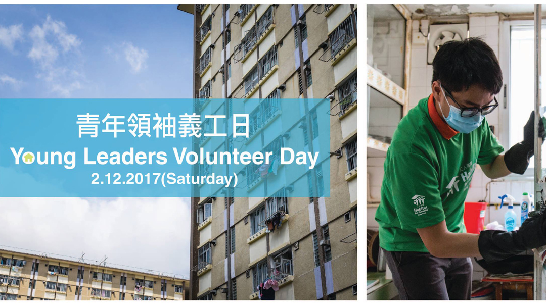 Habitat for Humanity Hong Kong –  Young Leaders Volunteer Day I Dec 2
