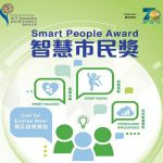 Hong Kong – Smart People Award 2018 calls for admission I Jan 12, 2018