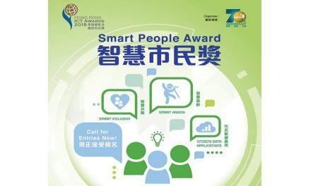 Hong Kong – Smart People Award 2018 calls for admission I Jan 12, 2018