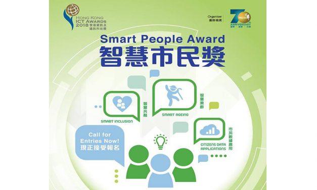 香港資訊及通訊科技獎 2018「智慧市民獎」現正接受報外