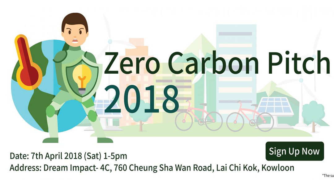 香港 – 「零碳創新提案戰」公開組別招募起動 I 2018年2月12日