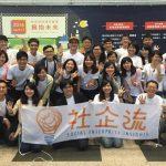 社企流 – 來自台灣的首個華文社企資訊及初創育成平台