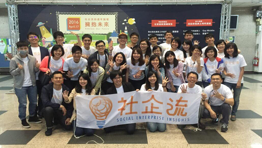 Social Enterprise Insights – The 1st mandarin platform fosters Social Enterprise development in Asia