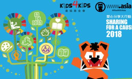 香港- 童協基金會愛心分享大行動 I 5月1至31日