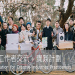 """HK & Asia – MaD Festival """"Exchange+Incubation for Creative Industries Practitioners"""" Calls for Entry"""
