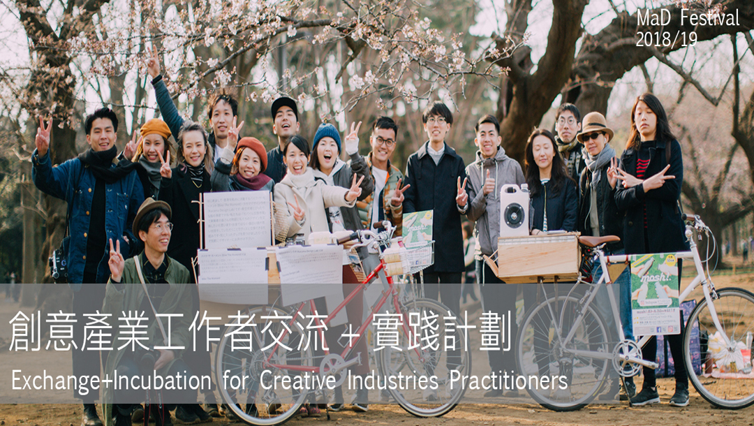 "HK & Asia – MaD Festival ""Exchange+Incubation for Creative Industries Practitioners"" Calls for Entry"