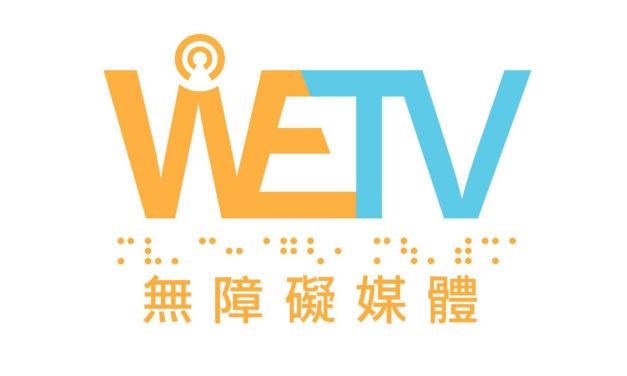 香港首個 WeTV無障礙媒體 – 數碼聯繫傷健共融