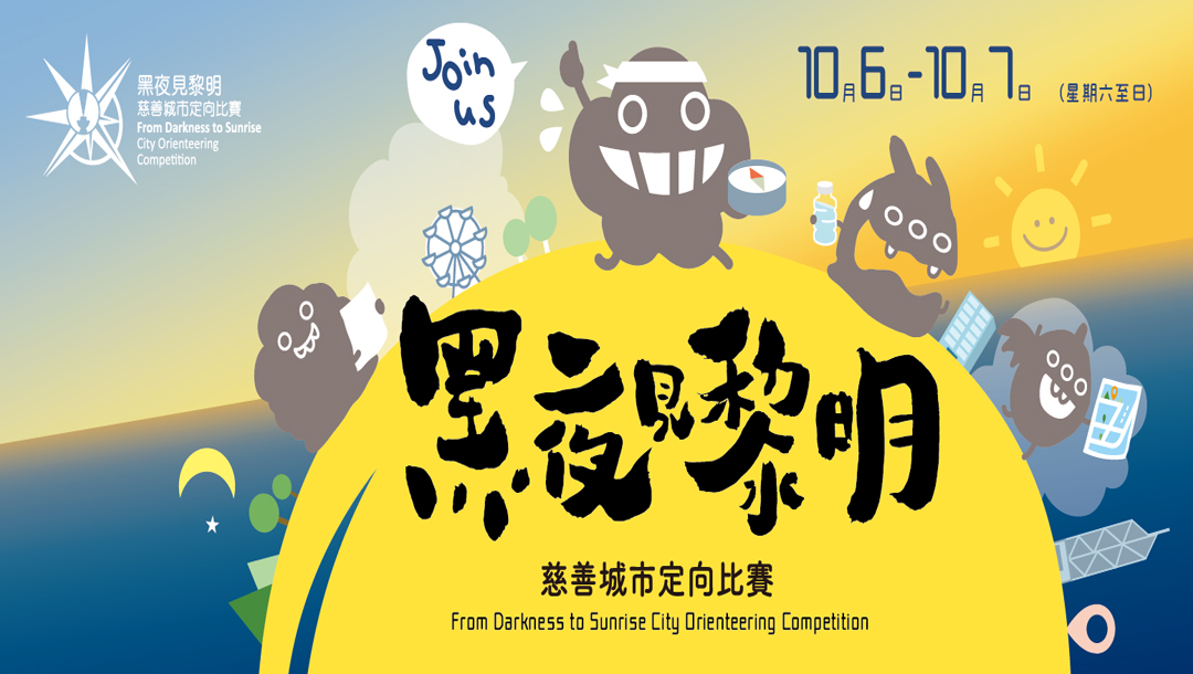 "HK- ""From Darkness to Sunrise"" City Orienteering Competition I Oct 6-7"