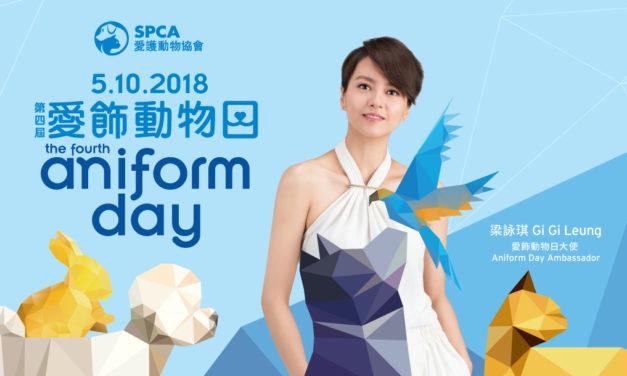 香港 – 愛『飾』動物日2018 I 10月 5日