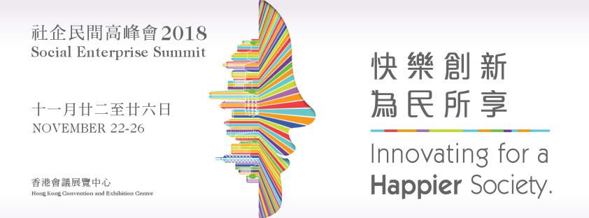 HK- The 11th Social Enterprise Summit of Hong KongI Nov 22-24