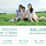 Hong Kong – Chinachem Eco-Walk 2018 I Nov 4