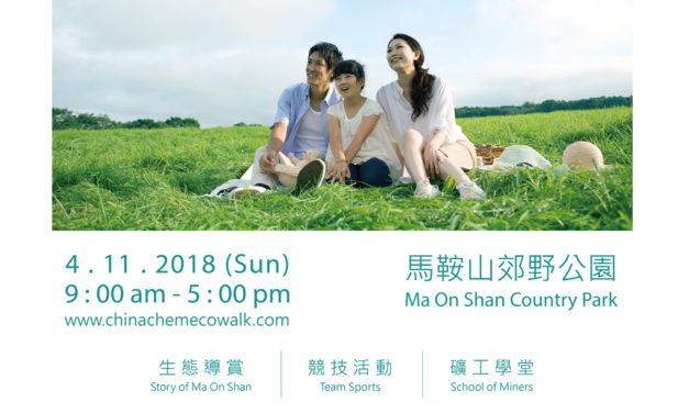 香港 – 「華懋行2018」結合VR及AI技術 重歷香江礦村生活 I 11月4日