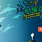 HK – Day Run Night Walk for the Green Earth 2019 waits for your challenge I Jan 26