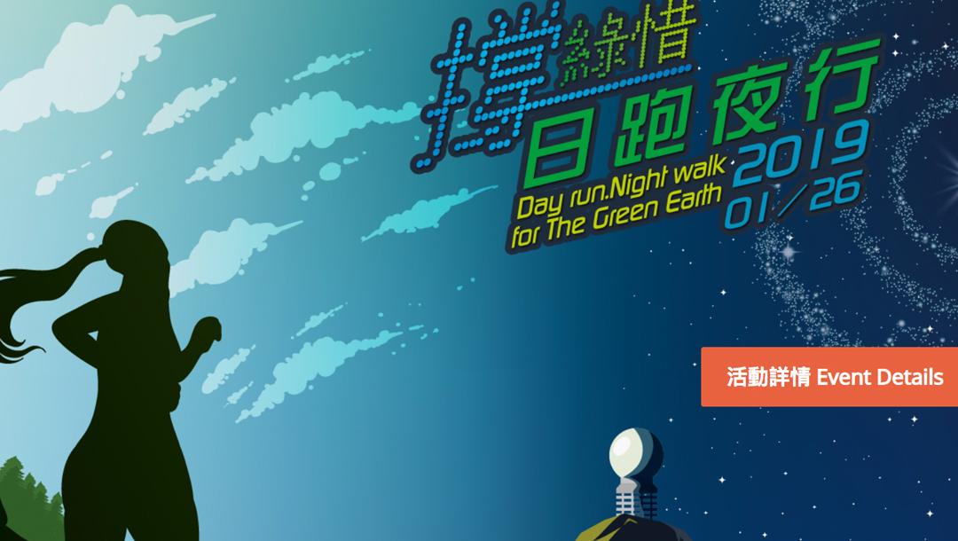 香港 – 愛地球 ‧ 齊齊 《撐綠惜日跑夜行 2019》 I 1月26日