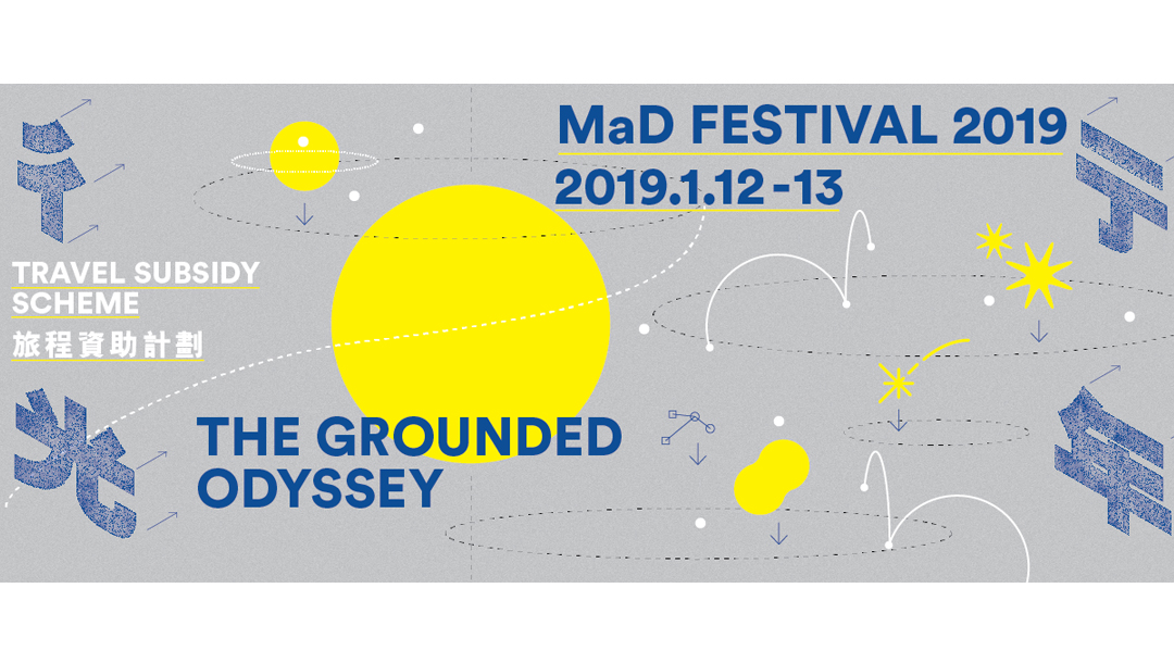 HK – MaD Festival 2019 Travel Subsidy Scheme
