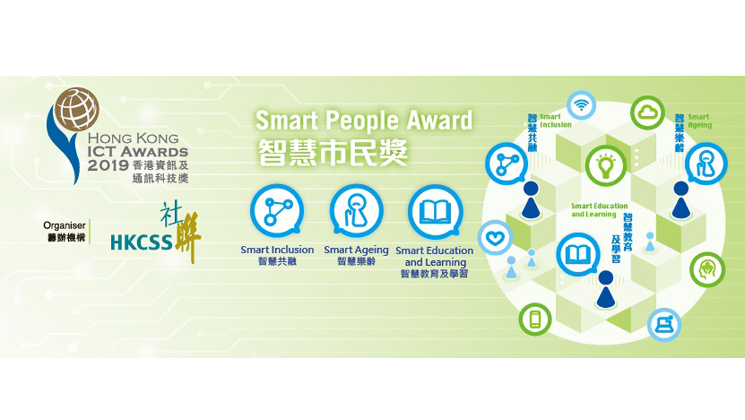 Hong Kong – HKICT Smart People Award 2019 is calling for entries
