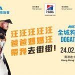 HK – SPCA Dogathon 2019 I Feb 24