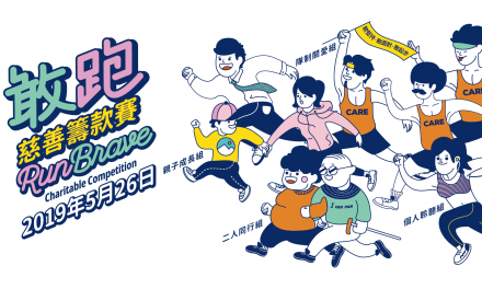 HK – Run Brave Charitable Competition is calling for entry I May 26