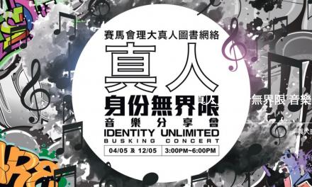 《真人.身份無界限 音樂分享會》 5 月 4 及12日