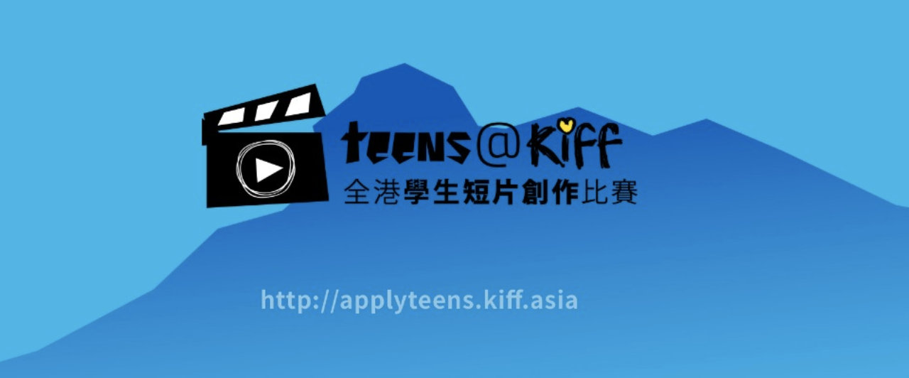 Teens@KIFF Hong Kong Schools Short Film Contest 2019