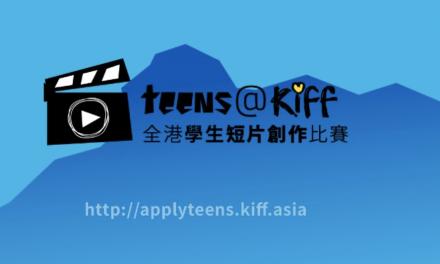 Teens@KIFF 全港學生短片創作比賽