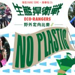 Love Earth, Love Hong Kong, Love our next generation – everyone is Eco-Rangers 2019