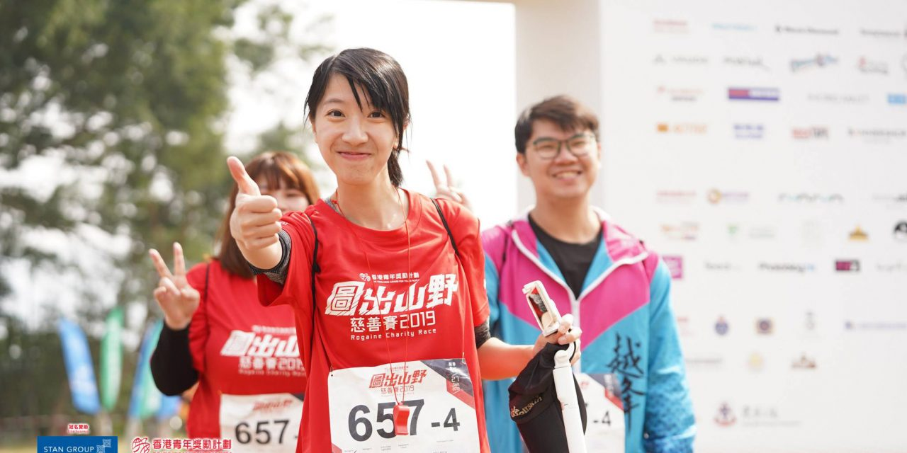 HK – AYP Rogaine Charity Race 2020 calls for action I Jan 19