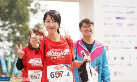 香港- 圖出山野慈善賽2020 現正接受報名 I 1月19日