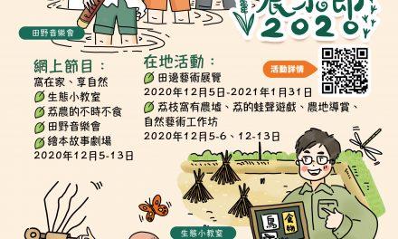 香港 – 《荔枝窩農樂節2020》結合網上在地活動 多元保育   2020年12月 5 至13日
