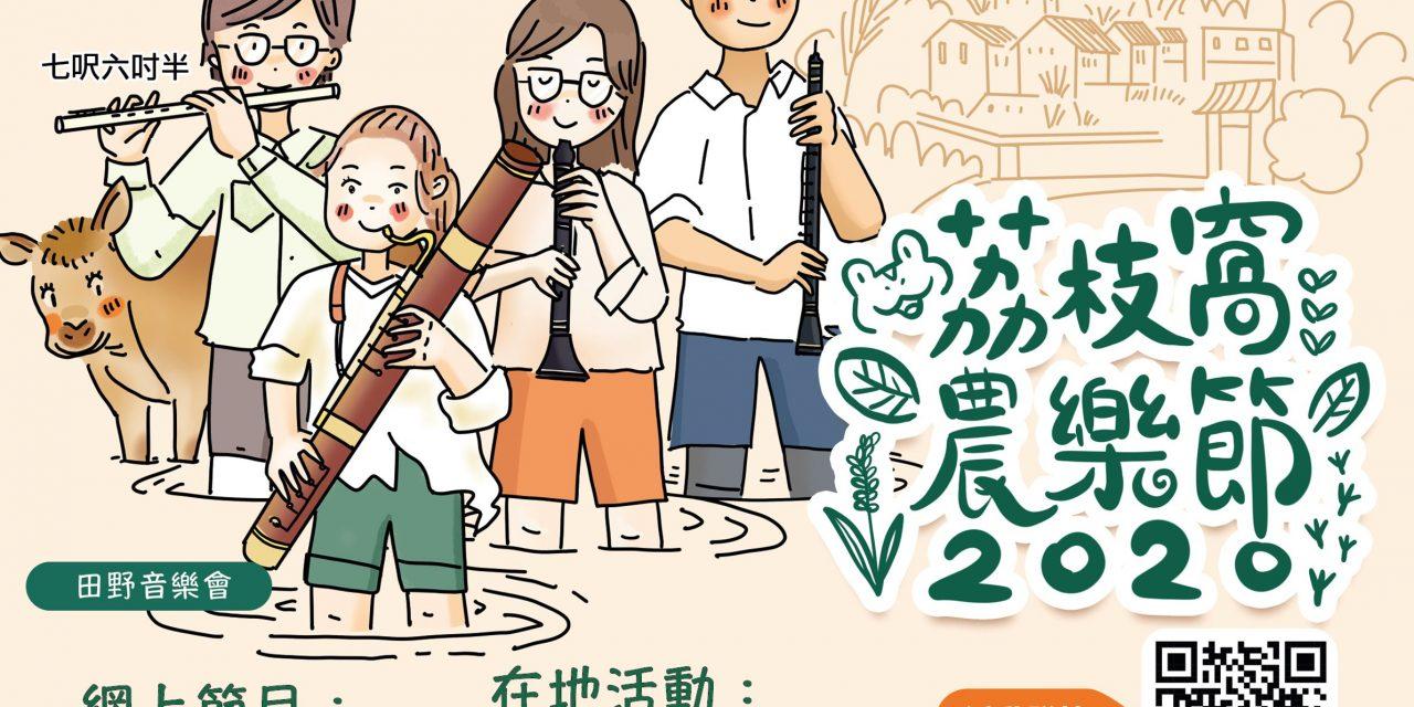 Hong Kong – LAI CHI WO HARVEST FUN FAIR  I Dec 5-13, 2020