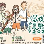 Hong Kong – LAI CHI WO HARVEST FUN FAIR  I Dec 5-13, 2020